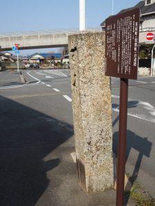 茶屋町(常盤町)の道標