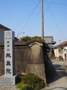 地蔵院(伊勢市川端町)