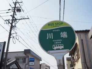 BUS STOP 川端 三重交通