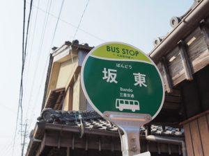 BUS STOP 坂東 三重交通
