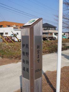 熊野街道 新宮まで162kmの道標