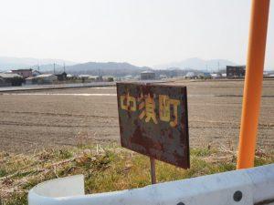 中須町の地名板