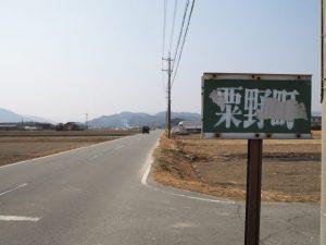 粟野町の地名板