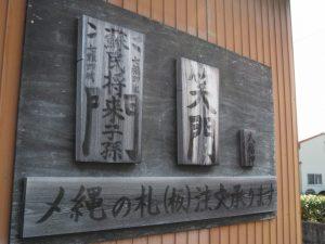 岩出城下町跡の散策(玉城町岩出)