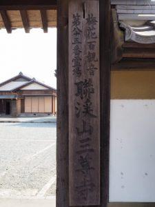 三尊寺(玉城町岩出)