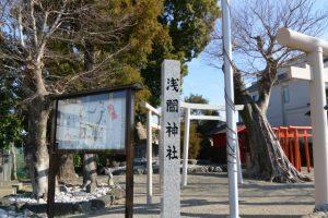 浅間神社(伊勢市大世古)