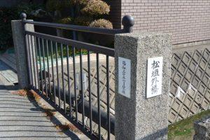 松外垣橋(伊勢市大世古と一之木の境界)