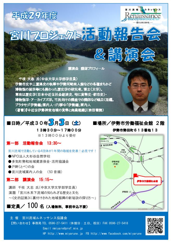 平成29年度宮川プロジェクト活動報告会&講演会