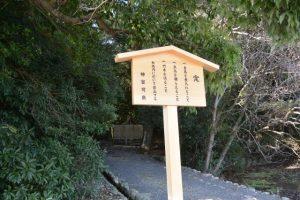 建て替えられていた定の立札、山末神社(豊受大神宮 摂社)