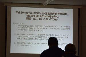 平成29年度宮川プロジェクト 活動報告(4)