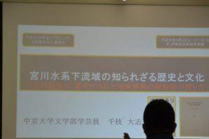 平成29年度宮川プロジェクト 講演