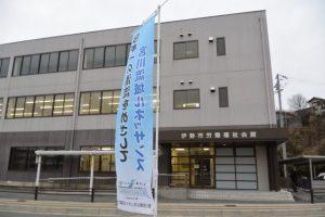 伊勢市労働福祉会館(伊勢市勢田町)