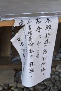 拝殿に示された仮殿御遷座の案内、世木神社(伊勢市吹上)