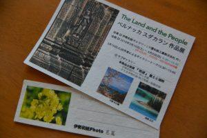 ペルナッカ スダカラン作品展の案内状とギャラリートークの参加券
