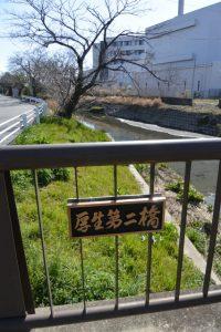 厚生第二橋(桧尻川〜甫蔵主川)