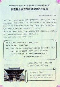 神宮寺仁王門の現状変更等に伴う調査報告会ほかの案内
