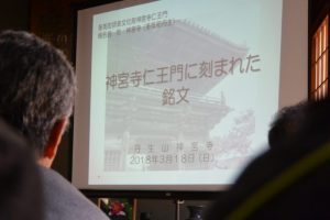 神宮寺仁王門の調査報告、丹生山神宮寺(多気郡多気町丹生)