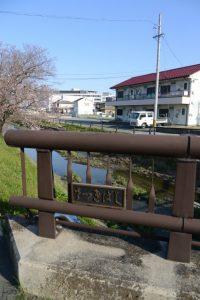 さつき橋(甫蔵主川)