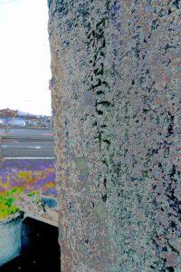 六字名号碑(甫蔵主池付近)に刻された「明治廿七年❏月・・・」の文字