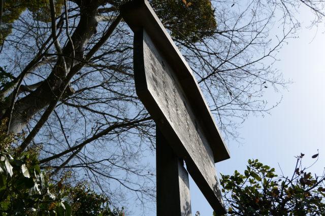 支柱から外れかけている定の立札、宇須乃野神社(豊受大神宮 摂社)