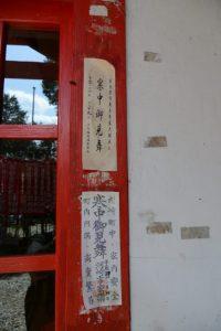 「寒中御見舞」札、伊勢豊受稲荷神社(伊勢市岩渕)