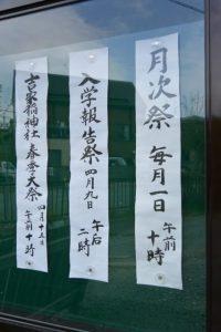祭典掲示、河邊七種神社(伊勢市河崎)