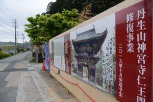 丹生山神宮寺仁王門修復事業の案内板