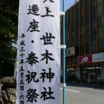 遷座・奉祝祭の幟旗が立てられた世木神社(伊勢市吹上)