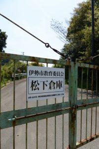 伊勢市教育委員会 松下倉庫(国際リゾート短期大学校跡)