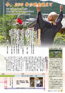 広報わたらい Vol.556 平成23年(2011)11月号