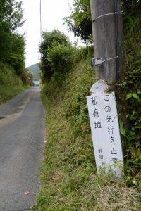 坂道を登りぶどう畑へ(伊勢市常磐町)