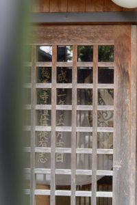 惣六稲荷大明神(梅香寺)