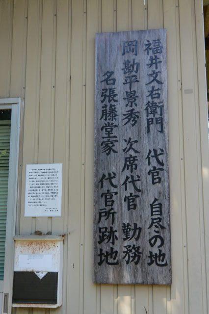 福井文右衛門 代官 自尽の地の看板(松阪市保津町)