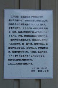 福井文右衛門 代官 自尽の地ほかの説明書き(松阪市保津町)