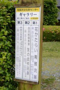 松阪市文化財センター ギャラリーの催し物案内