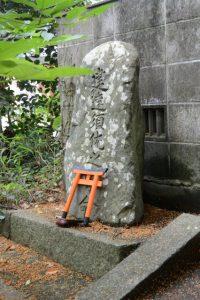 建速須佐之男命と刻された石