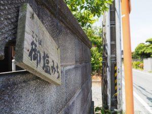 御塩道の案内板(伊勢市二見町山田原)