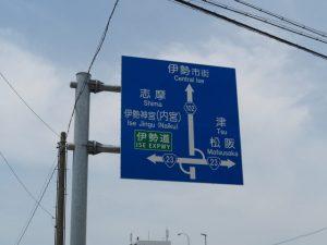 御塩道(二見街道)