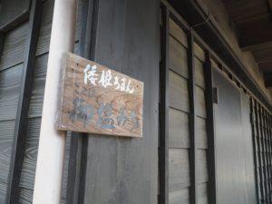 御塩道の案内板(伊勢角屋麦酒蔵)