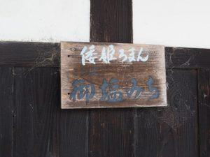 御塩道の案内板(角屋醤油・味噌溜製造所)