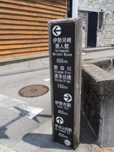 御塩道(伊勢市吹上)