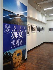 「鳥羽・志摩の海女写真展」@鳥羽一番街