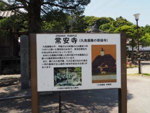 常安寺の説明板(鳥羽市)