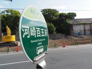更地になっていた井阪長七商店の解体現場(伊勢市河崎)