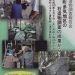 美杉町多気地区で実施した石造物調査成果の報告会@美杉ふるさと資料館
