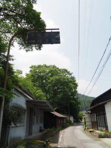 伊勢本街道(津市美杉町奥津)