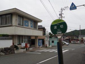 BUS STOP 波切 三重交通