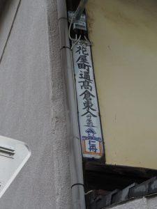 下京区花屋町通高倉東入升屋町の地名板