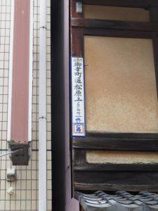 下京区御幸町通松原上ル石不動町の地名板
