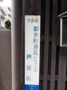下京区御幸町通高辻下る桝屋町の地名板